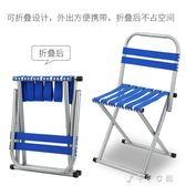 折疊凳子馬扎折疊椅便攜小板凳戶外釣魚凳輕便火車小凳子 中秋節搶購igo