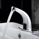 全銅感應水龍頭全自動感應龍頭單冷熱智慧感應式紅外線家用洗手器 樂活生活館
