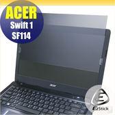 【Ezstick】ACER Swift 1 SF114-31 筆記型電腦防窺保護片 ( 防窺片 )