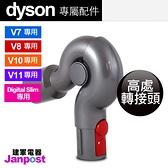 Dyson 戴森 V11 V10 V8 V7高處轉接頭/全新原廠盒裝/建軍電器