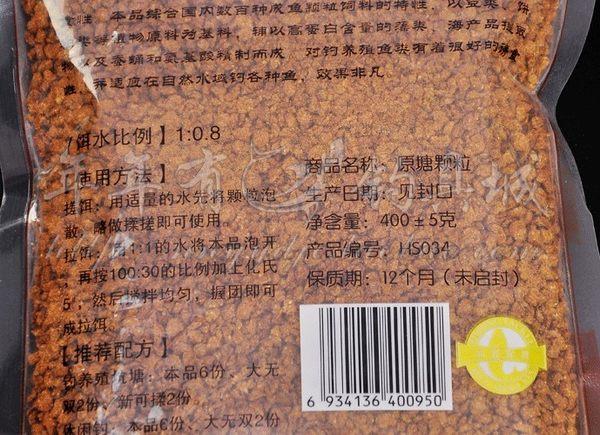 [協貿國際]  原塘搓餌顆粒 3個價