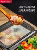 電烤盤 火鍋燒烤一體鍋家用韓式煎煮可分離煎烤肉機多功能電烤盤涮烤 麻吉鋪