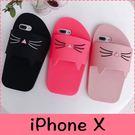 【萌萌噠】iPhone X/XS (5.8吋) 可愛女款 創意搞怪鬍鬚貓咪 拖鞋款 保護殼 全包軟殼 手機殼 手機套
