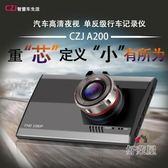 記錄儀1080P單鏡頭循環錄像一體機防碰瓷 交換禮物