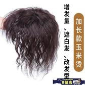 假髮頭頂補髮片真髮遮白髮貼髮頂女蓬鬆輕薄捲髮補髮塊劉海假髮片 8號店