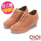 楔型鞋 真皮優質經典綁帶牛津楔型鞋(棕)*0101shoes【18-5588br】【現貨】