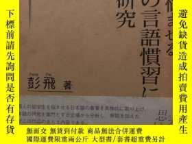二手書博民逛書店罕見外國人を悩ませる日本人の言語習慣に関する研究Y250964