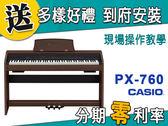 【金聲樂器】CASIO PX-760 88鍵 電鋼琴 分期零利率 贈多樣好禮 PX760