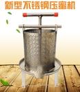 全不銹鋼壓蜜機土養蜂炸蠟機小型取蜜機榨汁機中蜂養蜂工具搖蜜機 小山好物