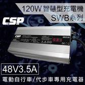 【CSP進煌】客製化充電器 SWB48V3.5A 可充電動車.電動自行車.代步車.摺疊車.平衡車 .滑板車(120W)