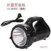 久量LED強光手電筒可充電探照燈超亮戶外巡邏多功能手提礦燈家用 至簡元素