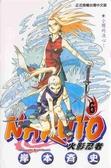NARUTO火影忍者(6)