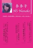 奈奈子HS  Nanako【城邦讀書花園】