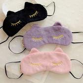 【中秋好康下殺】現貨眼罩韓版可愛貓咪睡眠眼罩遮光透氣棉質眼罩卡通緩解疲勞安神眼罩