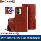 【默肯國際】IN7瘋馬紋 POCO F3 (6.67吋) 錢包式 磁扣側掀PU皮套 吊飾孔 手機皮套保護殼
