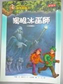 【書寶二手書T1/兒童文學_HEQ】神奇樹屋32-獨眼冰巫師_瑪麗波奧斯本