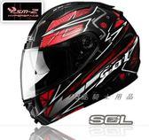 【SOL SM2  SM-2  超時空 黑紅 可掀 可樂帽 全罩式 安全帽】雙層隱藏墨片、加贈好禮
