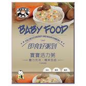 親子御膳坊-寶寶活力粥(150g x 2入)