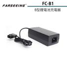 黑熊館 Farseeing 凡賽 FC-B1 B型鋰電池充電器 廣播級攝錄機充電 影視中心設備供電