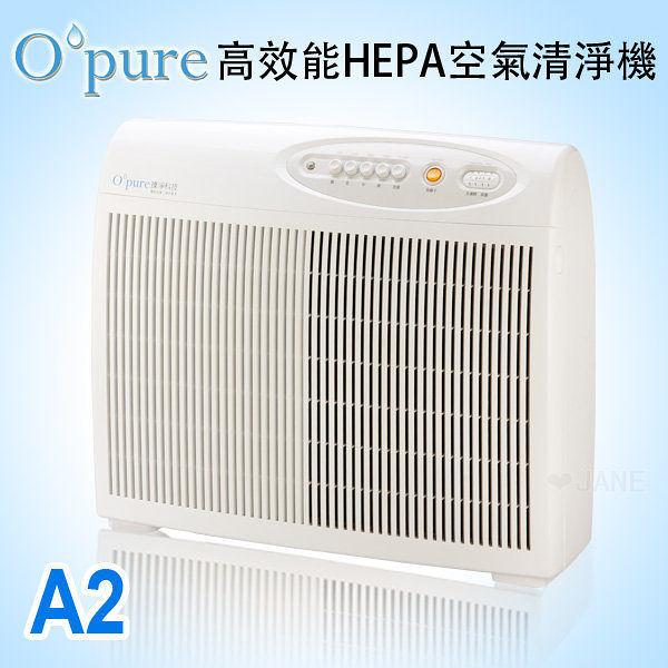 Opure 臻淨 A2 高效抗敏HEPA負離子空氣清淨機(阿肥機)