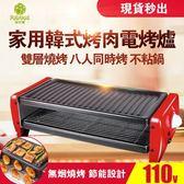 現貨下標24h出貨正韓雙層電烤盤電煎盤家用無煙不沾鐵板燒110V電燒烤爐盤燒烤架烤肉機(4-8人款)