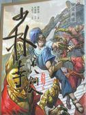 【書寶二手書T9/漫畫書_ZJI】少林寺第八銅人(卷一)參見英雄_九把刀