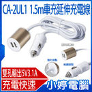 車充延伸充電線1.5M(CA-2UL1)