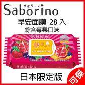 早安面膜 日本 BCL SABORINO 綜合莓果香味 桃紅色包裝 28枚入 抽取式 快速完成臉部呵護