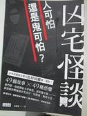 【書寶二手書T1/翻譯小說_B4R】凶宅怪談:人可怕還是鬼可怕?_松原田螺,  李喬智
