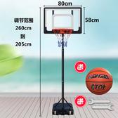 籃球架 兒童室內投籃架家用可升降籃筐落地式運動戶外親子大籃球框JY【快速出貨】