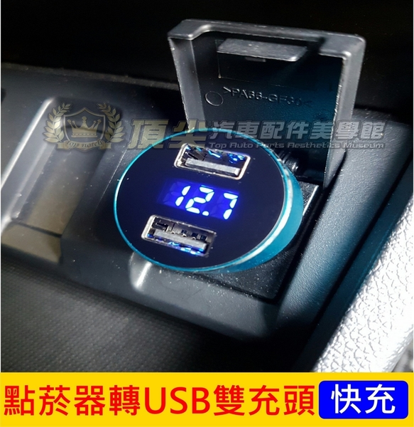TOYOTA豐田 神車ALTIS【點菸器轉USB雙充頭】數碼顯示電壓 速度快 手機充 導航 平板 一轉二