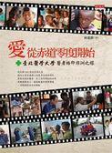 (二手書)愛從赤道零度開始:台北醫學大學醫者烙印非洲之旅