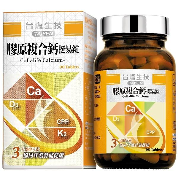 台鹽生技 膠原複合鈣挺易錠(90錠/瓶)