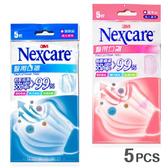 3M 口罩 成人醫用口罩 (5入) Nexcare 醫用口罩 藍色 粉色 8756 好娃娃