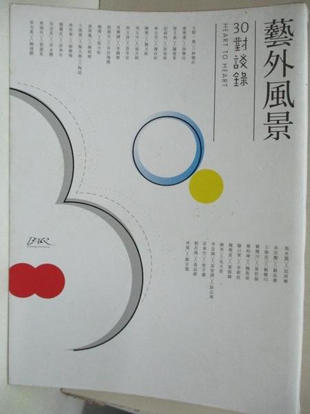 【書寶二手書T9/大學藝術傳播_ELU】藝外風景-30對談錄 Heart to Heart_PAR表演藝術雜誌