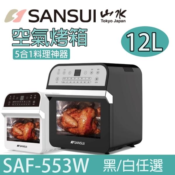 含稅開發票【台灣公司貨】SANSUI 山水 空氣烤箱【SAF-553W】12L 五合一料理神器