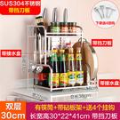 304不銹鋼廚房置物架壁掛落地調料用品家用大全雙層調味料收納架 1995生活雜貨NMS