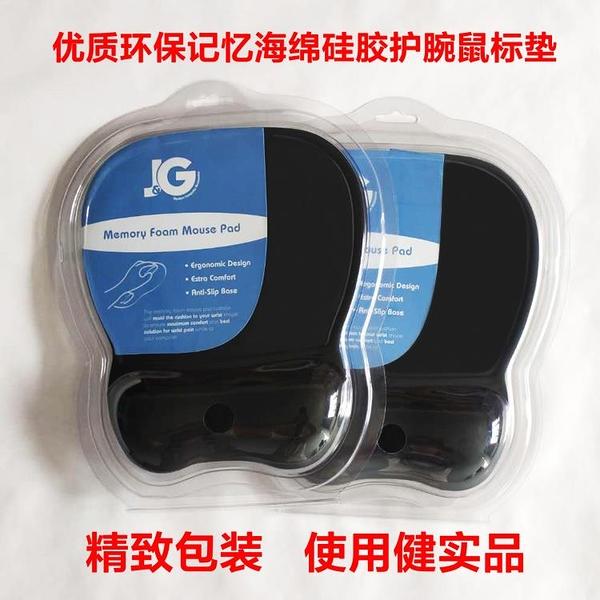 硅膠PU護腕手托鼠標墊 記憶海綿硅膠護腕鼠標墊