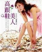 (二手書)高跟鞋美人-生活09
