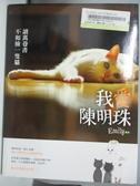 【書寶二手書T1/寵物_DM4】我愛陳明珠-讀萬卷書不如撿 1隻貓_EMILY