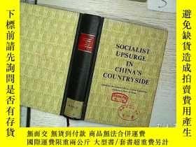 二手書博民逛書店socialist罕見upsurge in Chinas cou