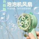 充電式泡泡風扇學生上班便攜手持風扇寶寶吹泡泡玩具 樂活生活館