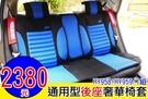 AGR 通用型 後座用 豪華透氣後椅背套...