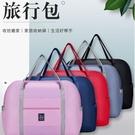 旅行包 男女行李袋手提單肩包斜挎可套拉杆衣服收納袋輕便大容量