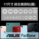 ▼綜合鏡頭保護貼 17入/ 手機/ 平板/ 攝影機/ 相機孔/ ASUS PadFone mini A11 4.3吋/ A12 4吋/ PadFone S PF500KL