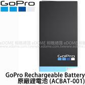 GoPro Rechargeable Battery 原廠鋰電池 (6期0利率 免運 台閔公司貨) ACBAT-001 適用 MAX 360