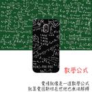 [J2 Pro 軟殼] 三星 Sumsung Galaxy j2pro J250GZ 手機殼 外殼 保護套 數學公式