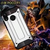 防摔戰甲 小米 POCOPHONE F1 手機殼 四角氣墊 小米 POCO F1 保護殼 矽膠套 手機套 防摔 金剛系列 K7