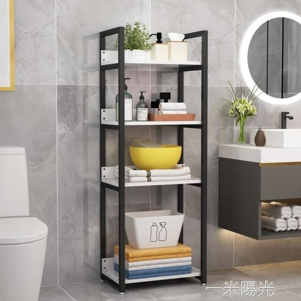 高檔浴室置物架衛生間儲物架簡易落地式陽台多層置物架廁所架定制  一米陽光