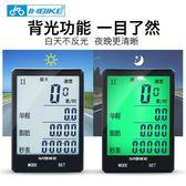 騎行碼錶無線夜光防水中文邁速錶腳踏車計數測速器【3C玩家】